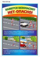 Стенд Правила  Дорожного Движения - 015