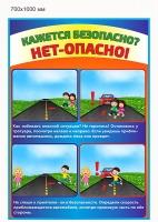 Стенд Правила  Дорожного Движения - 017