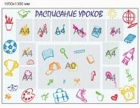Стенд Расписание Уроков - 001